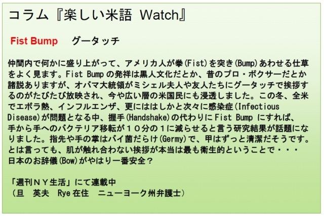 コラム米語Watch 3-27-15