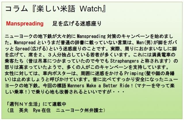 コラム米語Watch 4-24-15