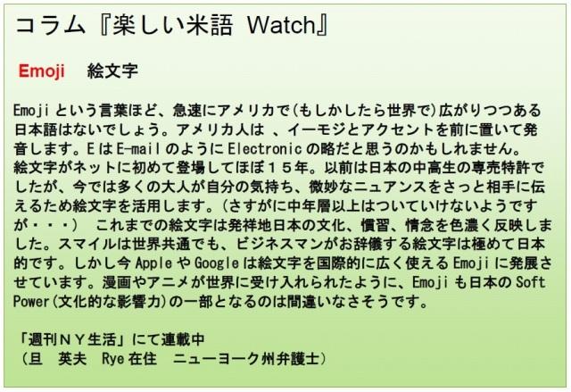 コラム米語Watch 5-22-15