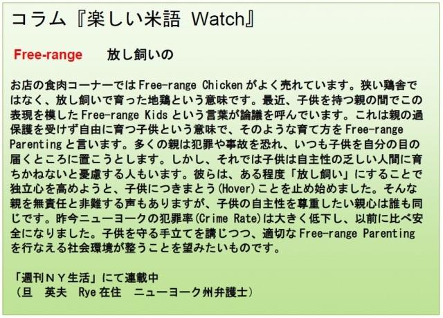 コラム米語Watch 5-8-15