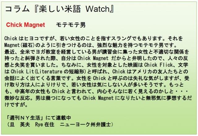 コラム米語Watch 6-12-15
