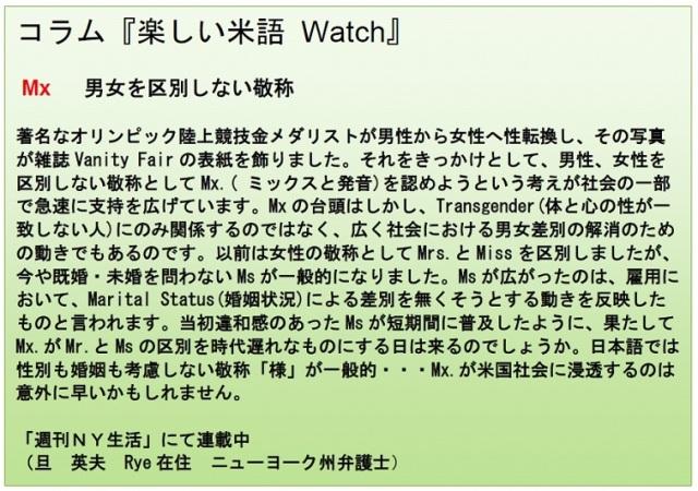 コラム米語Watch 6-22-15