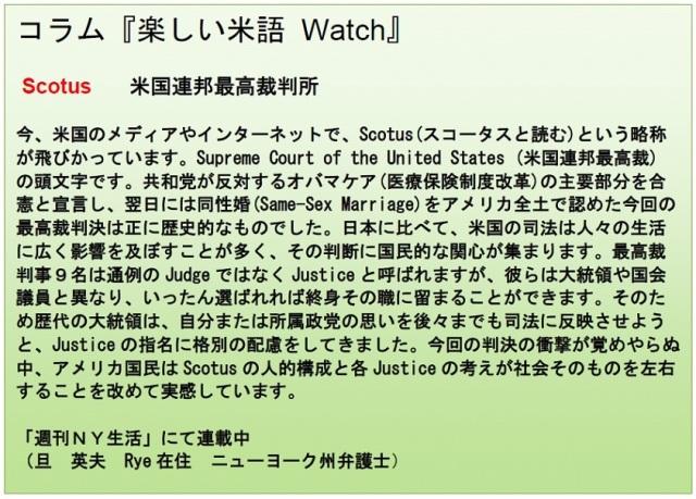 コラム米語Watch 7-10-15