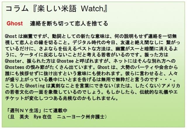 コラム米語Watch 7-24-15
