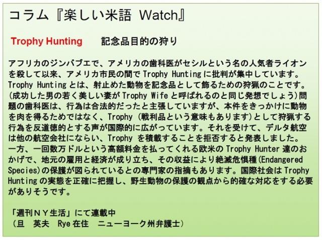 コラム米語Watch 8-21-15