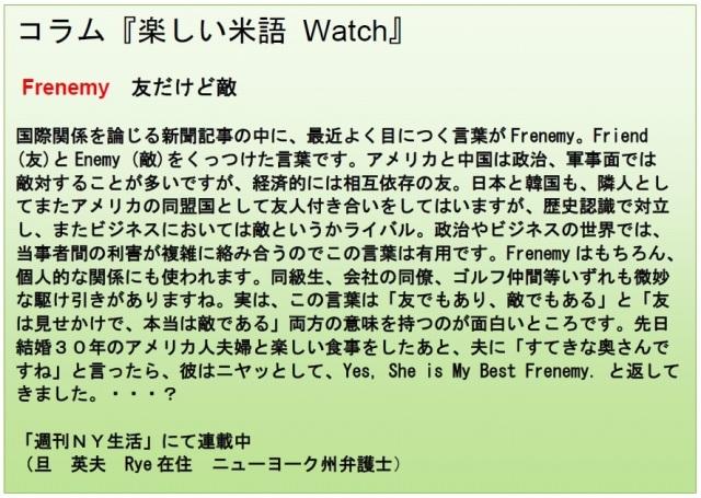 コラム米語Watch 8-7-15