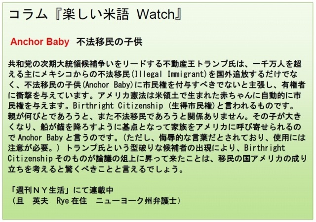 コラム米語Watch 9-11-15