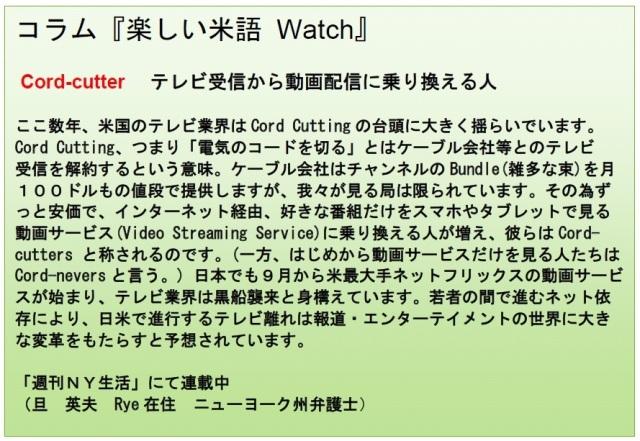 コラム米語Watch 9-18-15