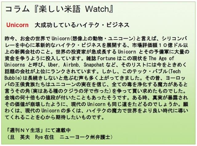 コラム米語Watch 10-23-15