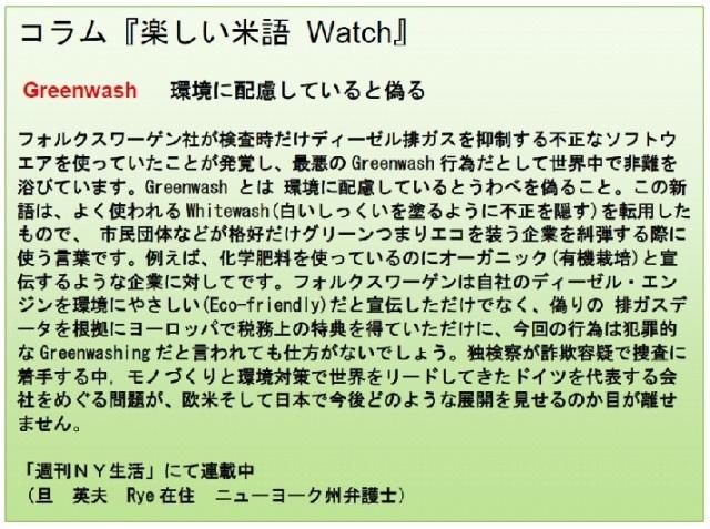 コラム米語Watch 11-20-15