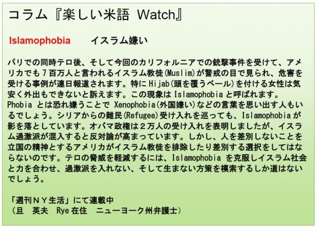 コラム米語Watch 12-11-15