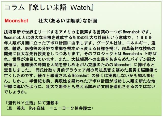コラム米語Watch 12-4-15