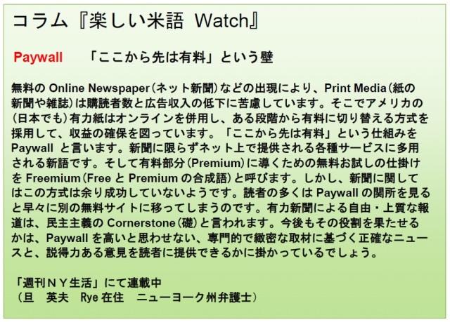 コラム米語Watch 1-8-2016
