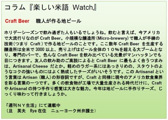コラム米語Watch1-22-16