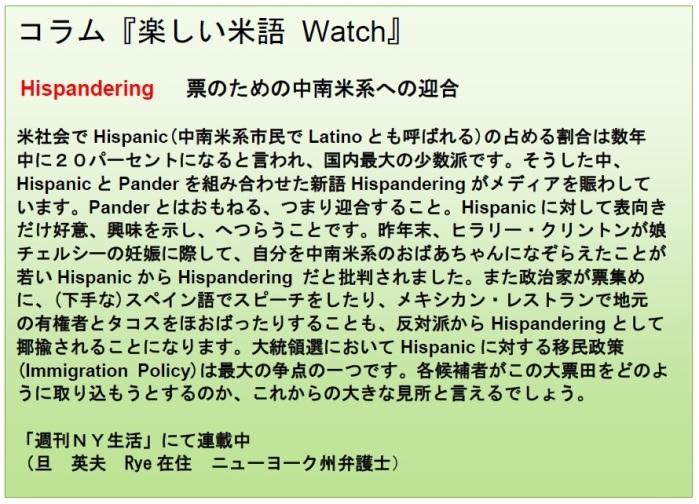 コラム米語Watch 2-19-16