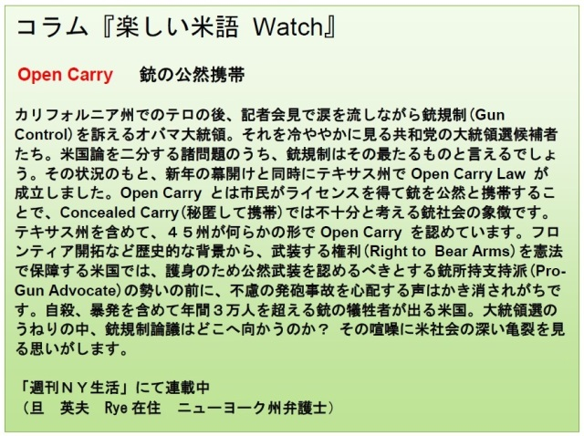 コラム米語Watch 2-5-16
