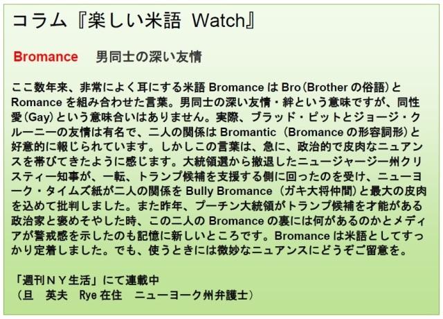 コラム米語Watch 3-18-16