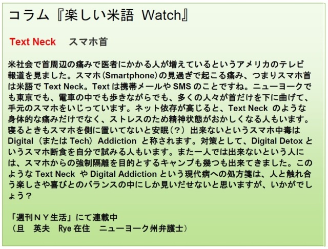 コラム米語Watch 3-4-16