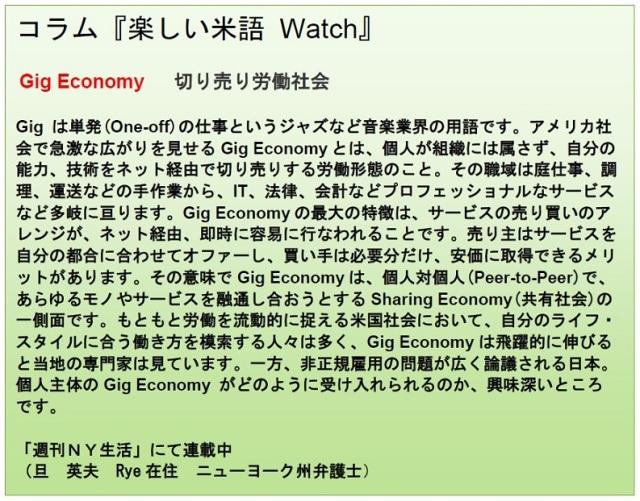 コラム米語Watch 4-1-16