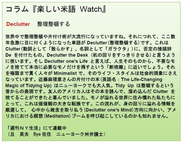 コラム米語Watch 4-15-16