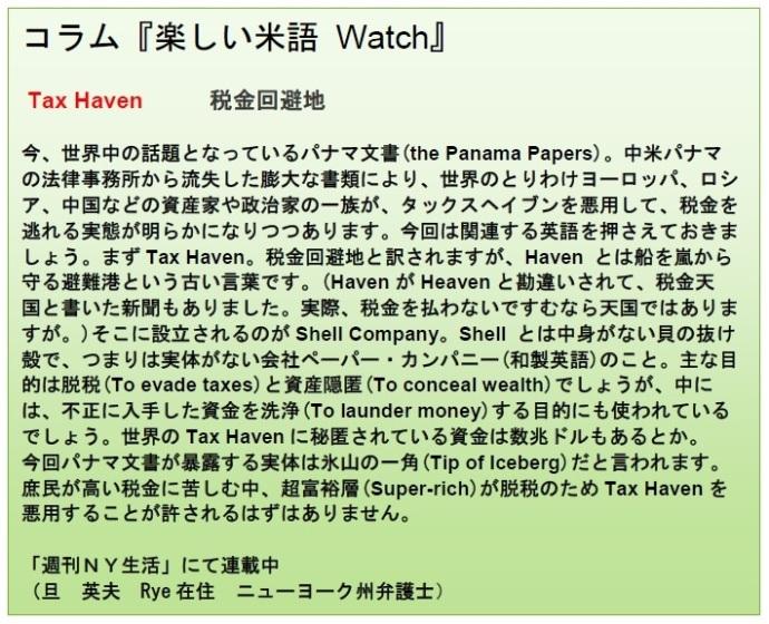 コラム米語Watch 5-6-16