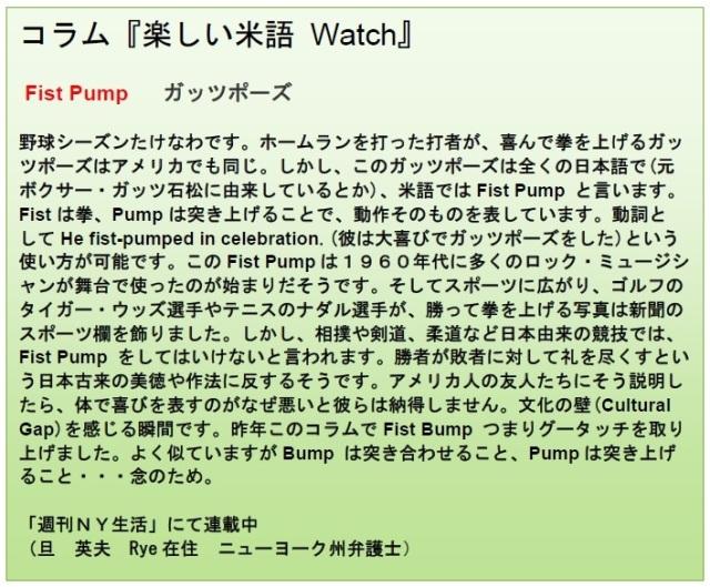 コラム米語Watch 6-17-16