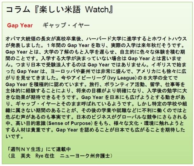 コラム米語Watch 6-3-16