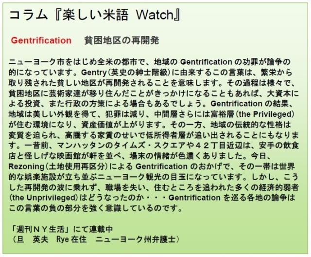 コラム米語Watch 7-1-16