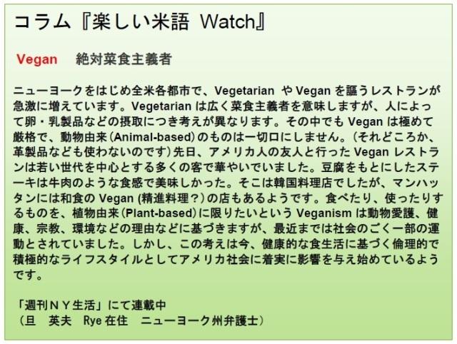 コラム米語Watch 7-15-16