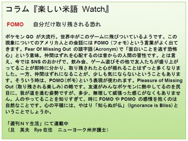 コラム米語Watch 8-19-16