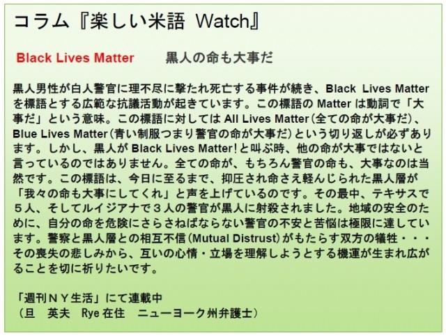 コラム米語Watch 8-5-16