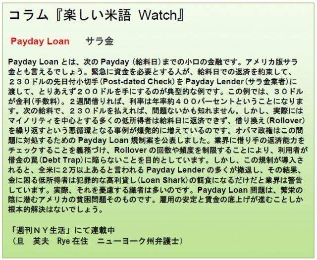 コラム米語Watch 9-3-16