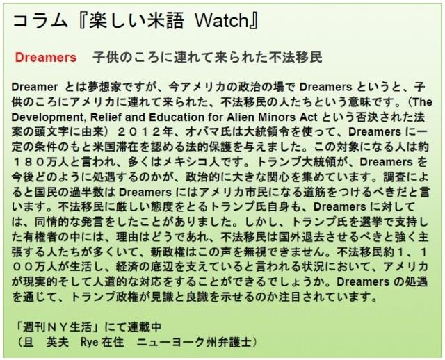 コラム米語Watch 3-17-17