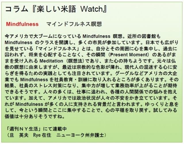 コラム米語Watch 3-31-17
