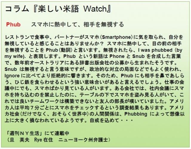 コラム米語Watch 4-14-17