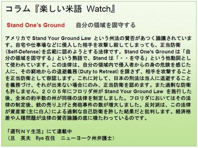 コラム米語Watch 5-19-17