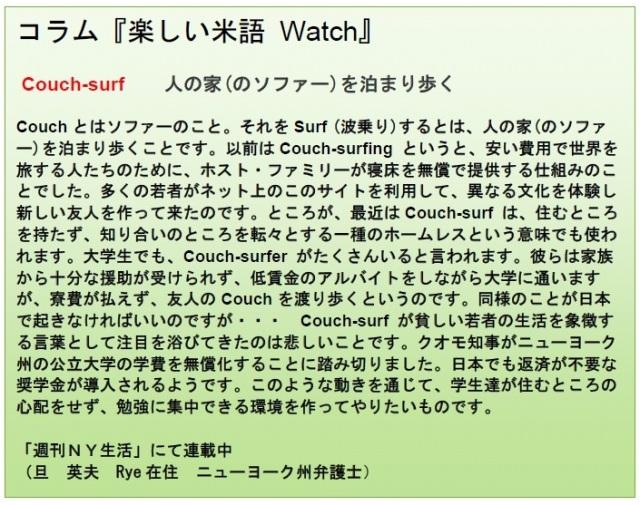 コラム米語Watch 5-5-17