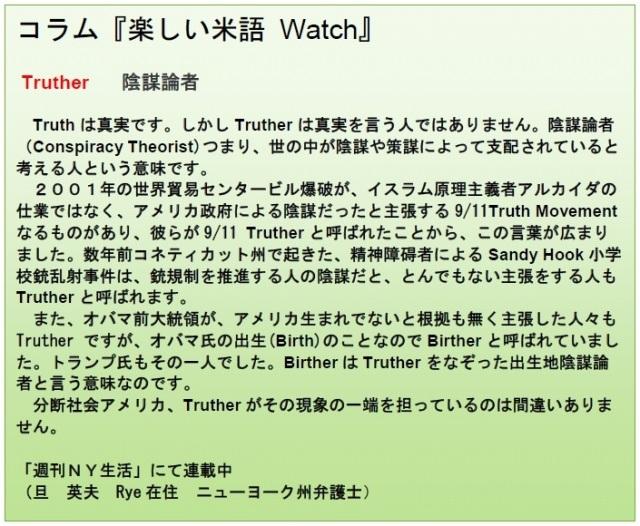 コラム米語Watch 6-30-17