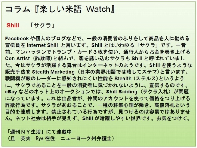 コラム米語Watch 6-9-17
