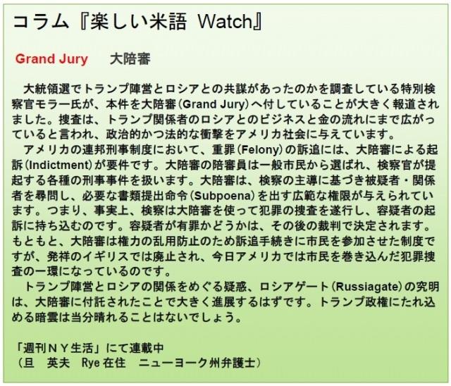コラム米語Watch 8-18-17