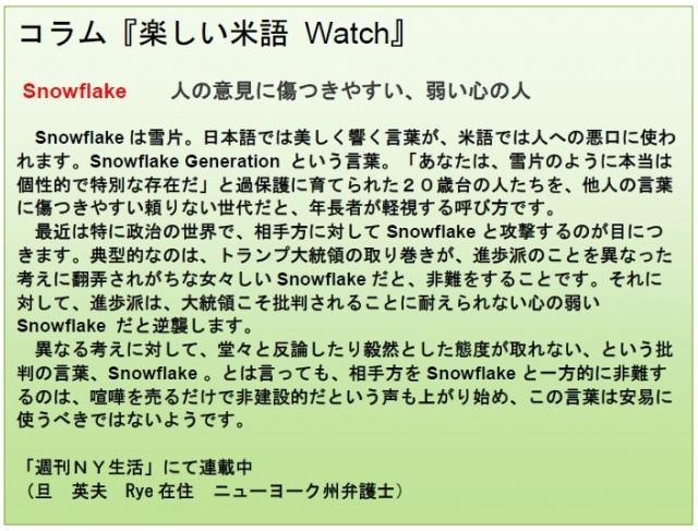 コラム米語Watch 8-4-17