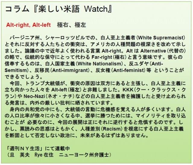 コラム米語Watch 9-1-17