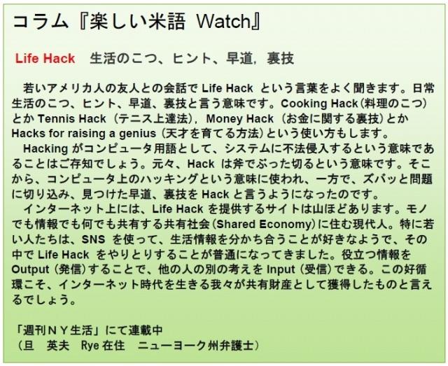 コラム米語Watch 9-15-17