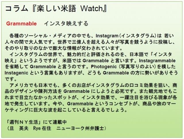 コラム米語Watch 10-20-17
