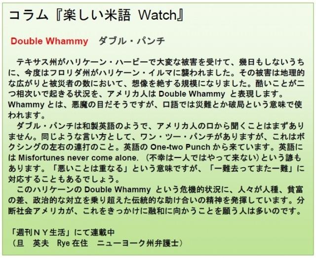 コラム米語Watch 10-6-17