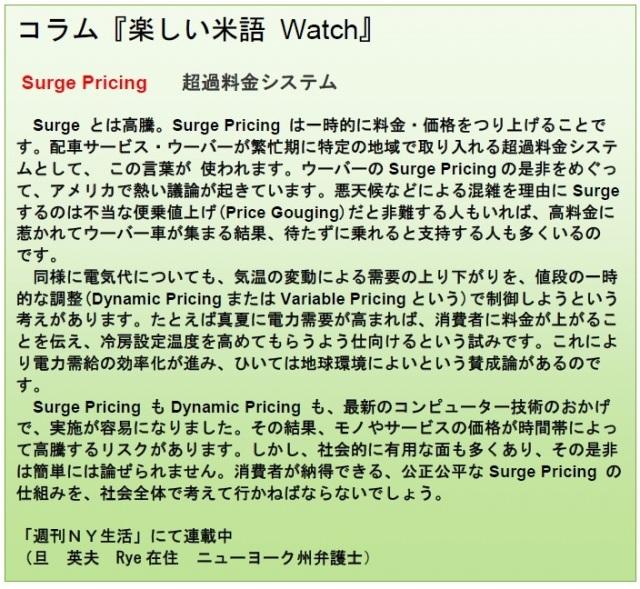 コラム米語Watch 11-3-17