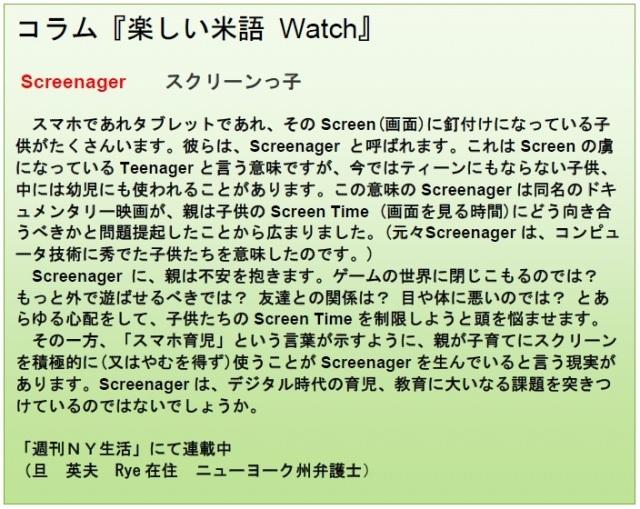 コラム米語Watch 12-1-17