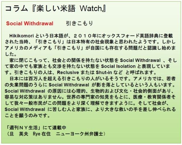 コラム米語Watch 12-8-17