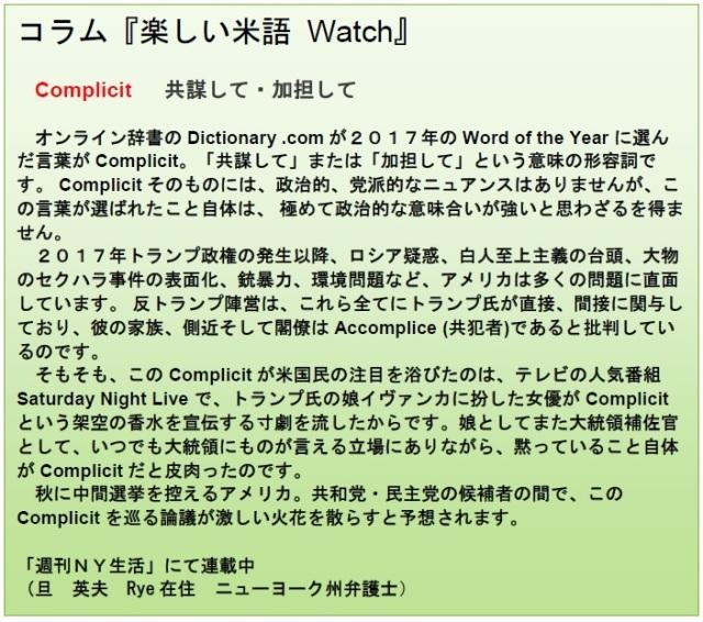 コラム米語Watch 1-12-18