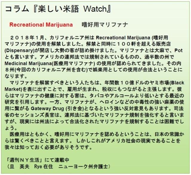 コラム米語Watch 1-26-18
